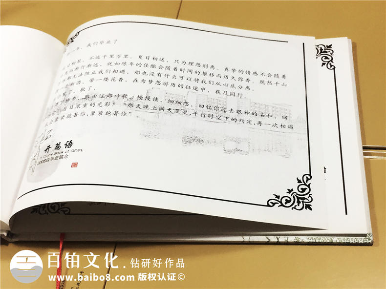 公共管理学院2012届 西南财经大学毕业纪念册