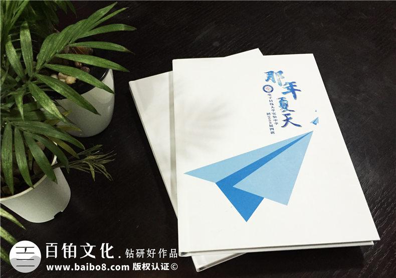 电子科技大学实验中学初中毕业纪念册|同学录