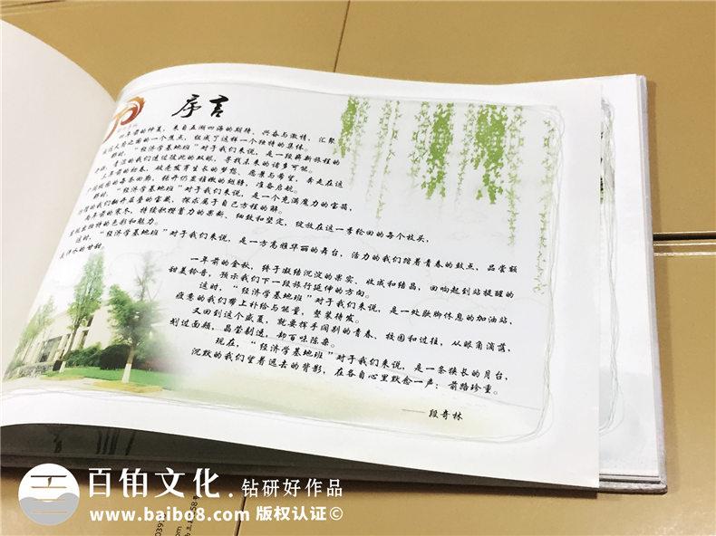 西南财经大学-经济学基地班毕业纪念册-同学录
