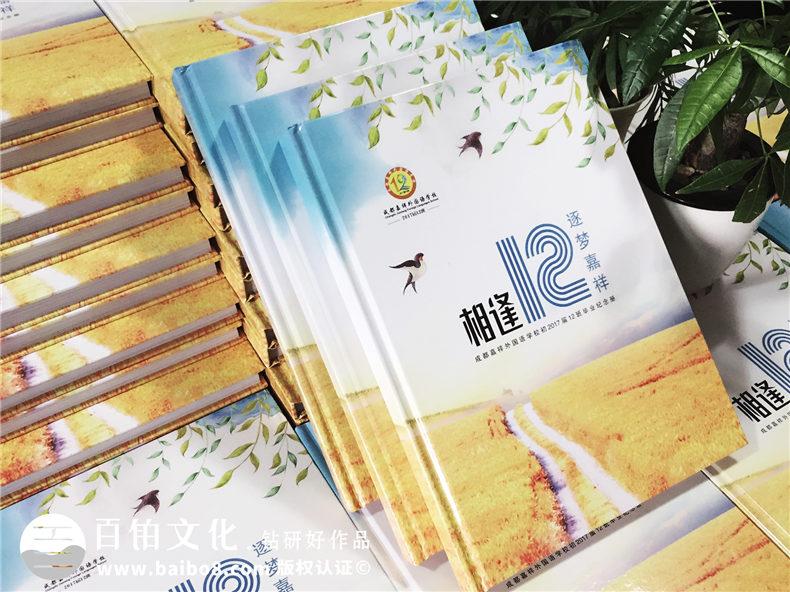 嘉祥中学2017届-毕业纪念册设计-班级同学录制作