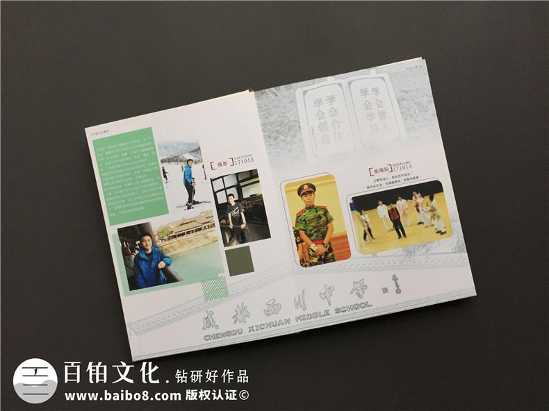 中学生毕业纪念册设计制作-班级同学录定做