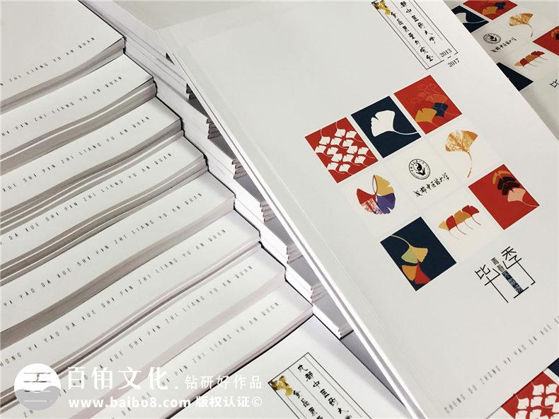 大学毕业纪念相册设计定制-记录大学生活的影集留念册-成都中医药