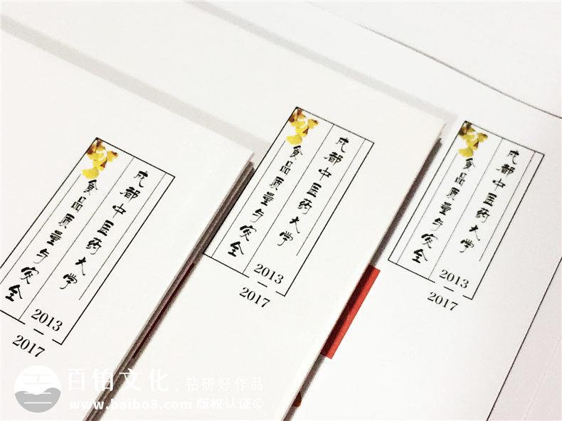 成都中医药大学2017届|毕业纪念相册设计定制