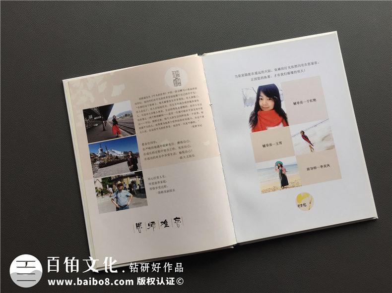 成都中医药大学2017届-毕业纪念相册设计定制