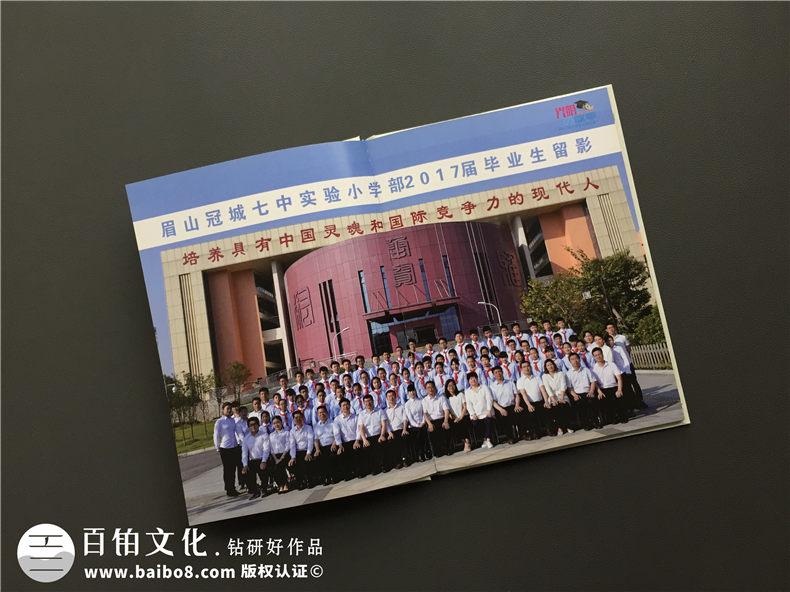 专业制作毕业纪念相册的公司-经典同学录定制案例-小学毕业留念册