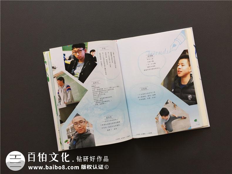 毕业纪念册怎么做_班级同学录_嘉祥中学郫县分校