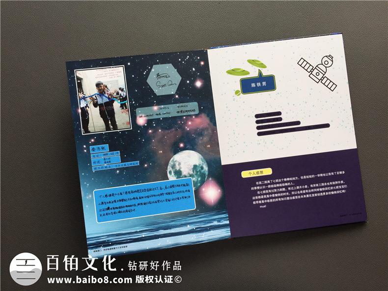 班级同学录_毕业纪念册制作_成都外国语学校