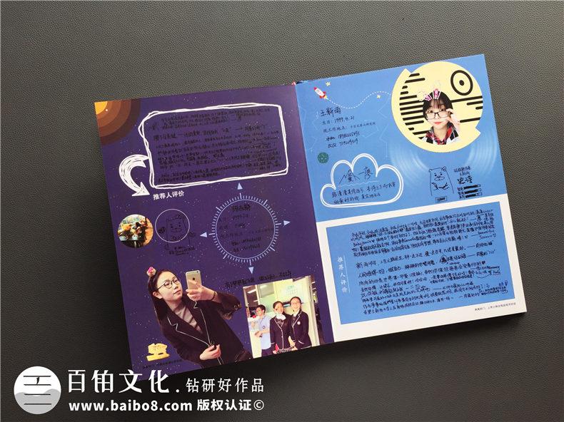 科技感很强的班级同学录-梦幻画风毕业纪念册制作-成都外国语学校