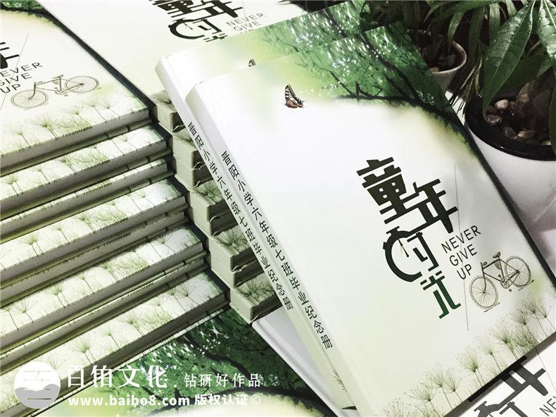 晋阳小学2017六年级毕业相册制作|小学同学录定制
