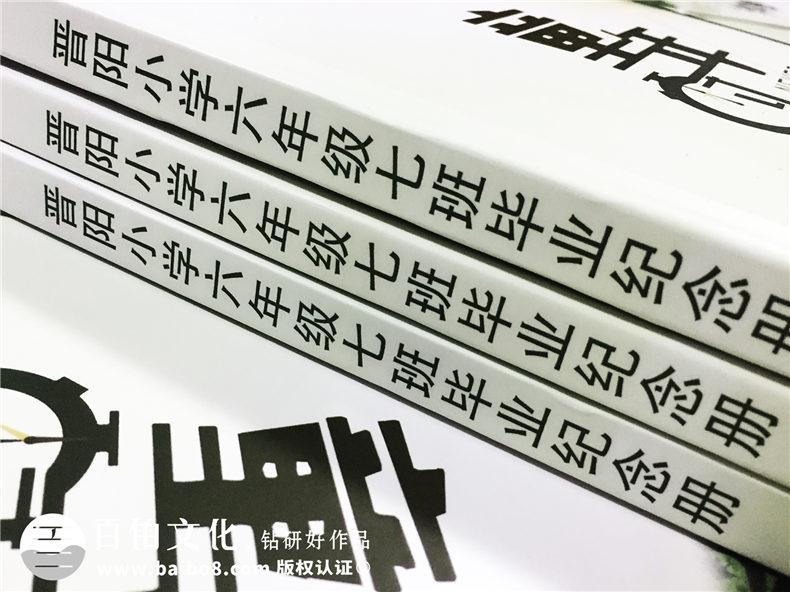 六年级毕业相册制作-小学同学录定制(童年时光机主题)-老师寄语