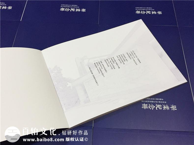 西南财大金融学院2014-2017研究生毕业纪念册