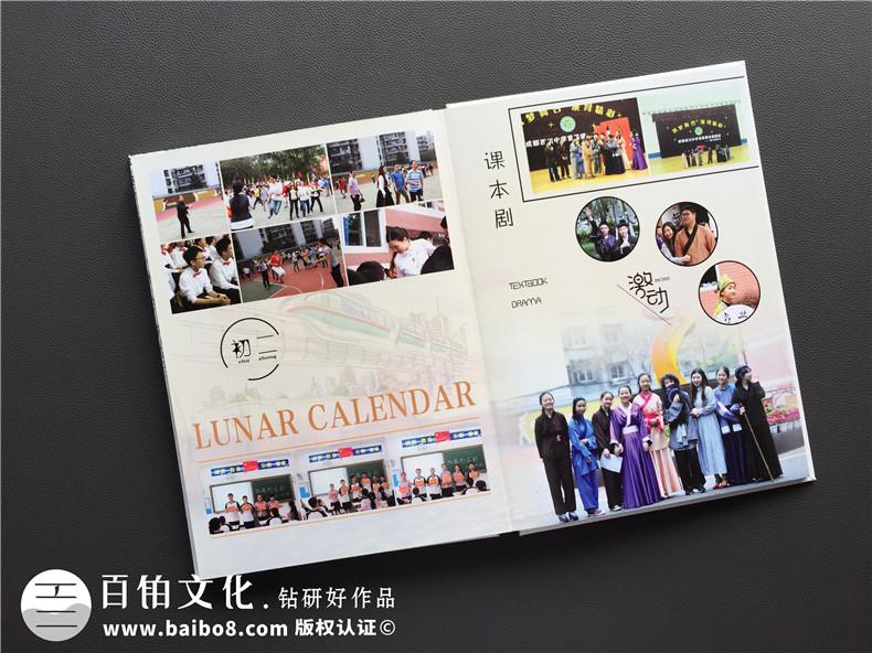 毕业同学录定制_班级纪念相册_西川中学2017届8班