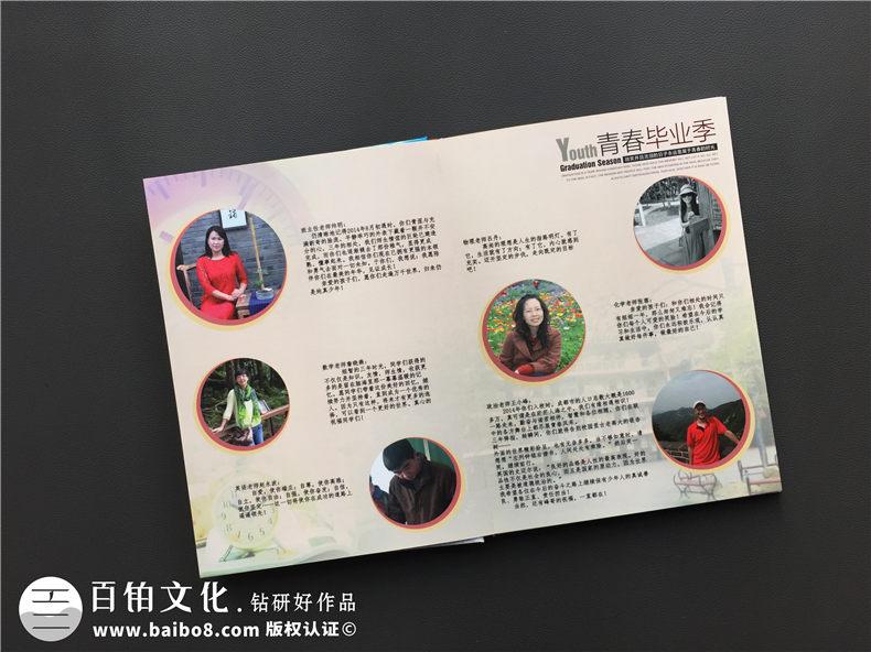 毕业纪念相册定制_通讯录_成都石室联中2017届