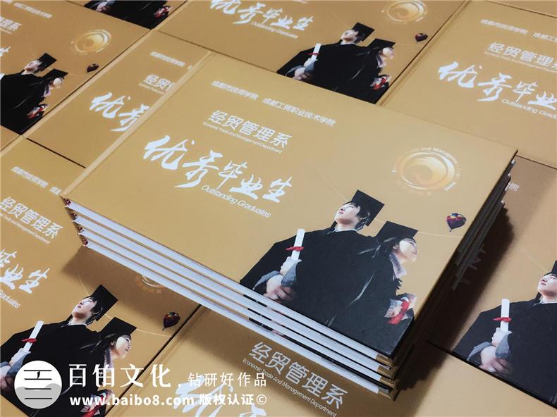 优秀毕业生纪念册-毕业典礼颁发给学生的留念册