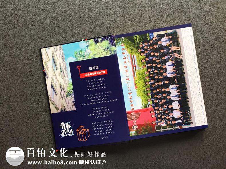 我们的毕业季相册制作方法 参考毕业相册设计欣赏