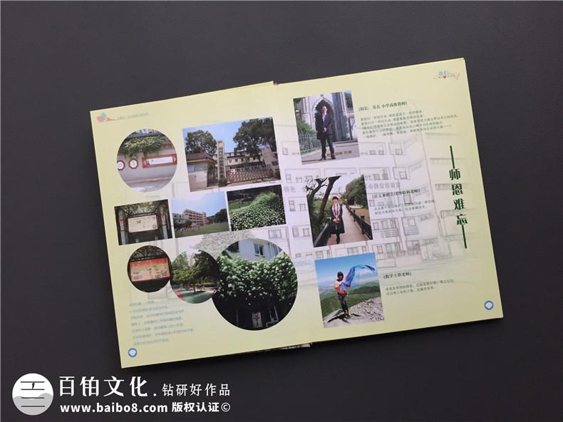 小学毕业纪念册设计-同学毕业相册制作