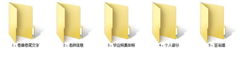 毕业同学录要怎么设计,班级留念册纪念相册做法