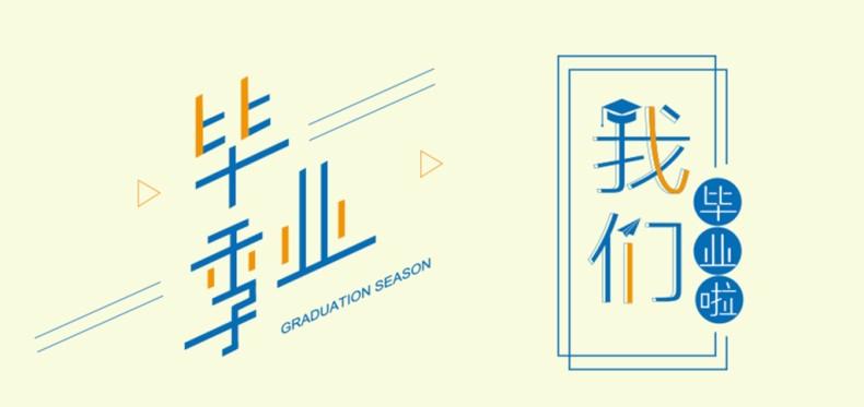 毕业纪念册艺术字体分享,个性又好看,干货满满