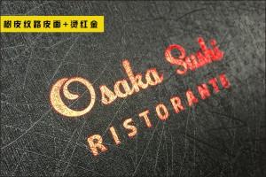 成都点菜单设计印刷公司-为日本料理店做的高档书皮的菜谱-惊艳!