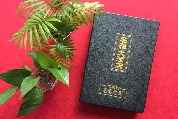 成都菜谱印刷厂制作的高档皮面烫金菜谱册-经典酒店菜单设计案例!