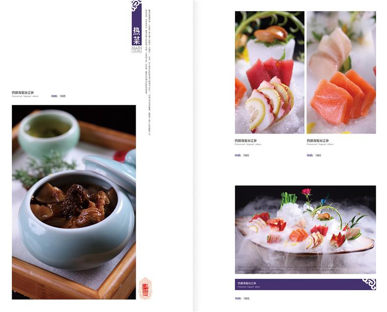 菜谱制作公司的专业菜谱设计案例 上海时代精品菜谱设计