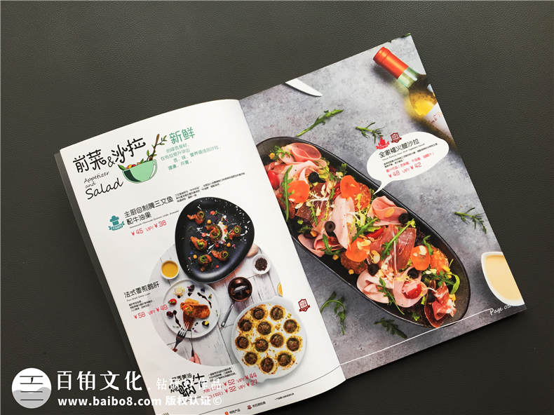 专业菜谱制作的前期策划,为菜谱设计制作的准备工作
