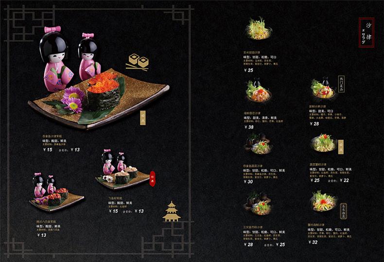 寿司店菜谱排版设计,如何为日本料理餐厅设计制作菜单