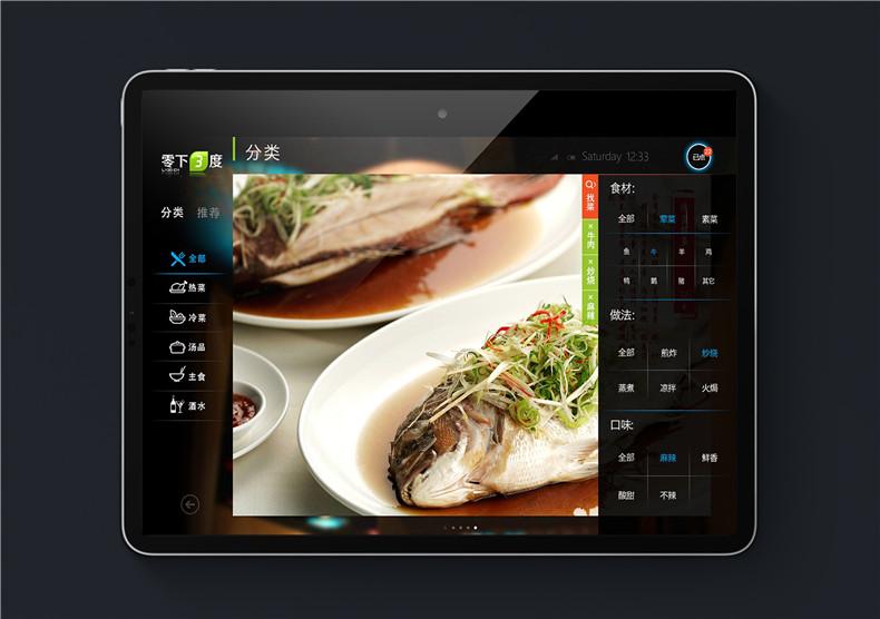 电子菜单设计公司-哪里可以设计ipad电子菜谱-微信点菜单图片设计