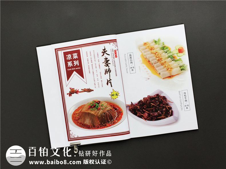 皮革装订的精品菜谱设计模板-完美解答成都制作菜单找什么样的公司
