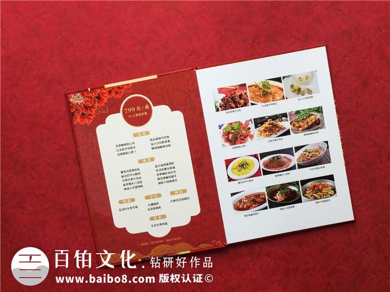 酒店菜单设计与制作-做酒店宴会菜谱画册知名的公司