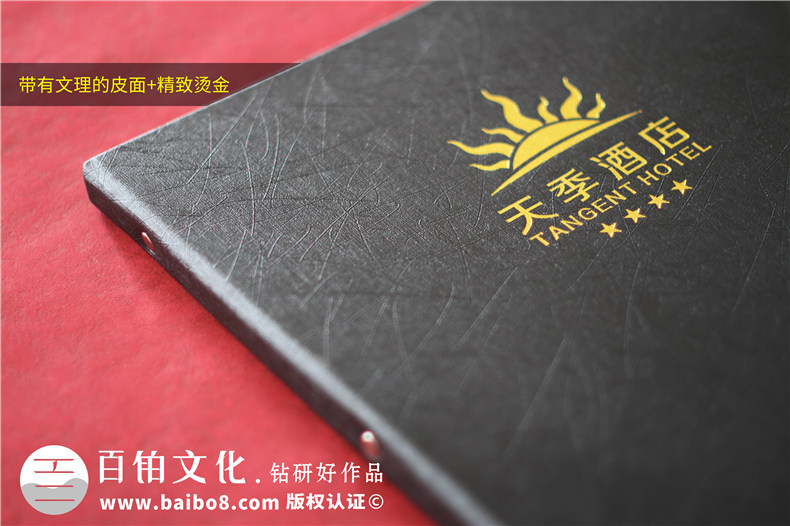 酒店菜谱图册设计制作-高端菜谱相册制作厂商