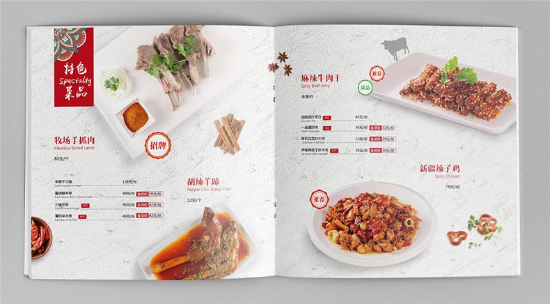 【餐饮店菜单设计】成都菜谱设计公司的专业设计菜谱案例