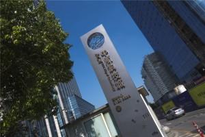 城市导视设计欣赏 科技城建筑标志设计