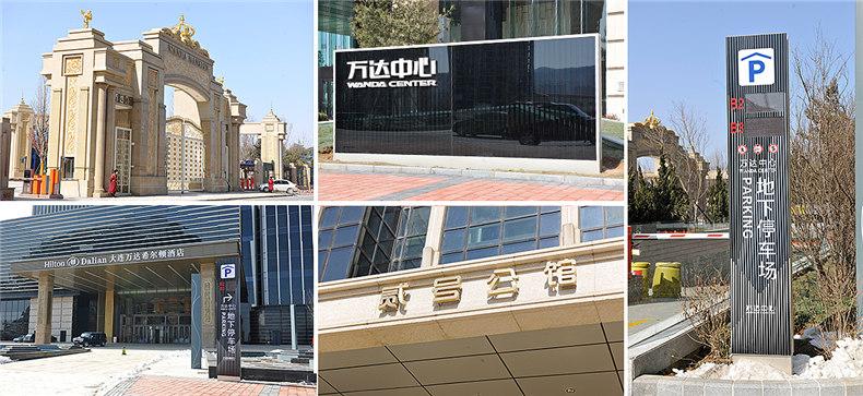 【城市导视系统设计】 城市道路导视设计 公共空间标识设计