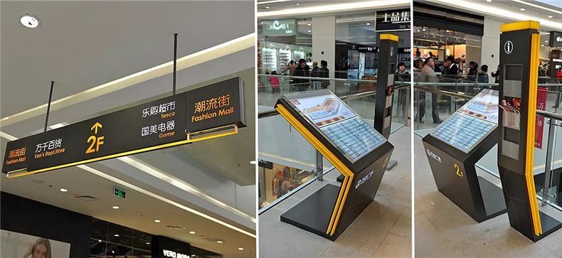 ShoppingMall导视设计实拍案例赏析-优秀的商业广场导视标识设计!