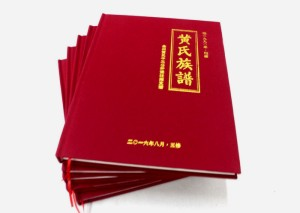 黄氏族谱-成都家谱设计定制-族谱宗谱装订制作
