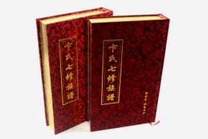 卞氏七修族谱-成都百铂文化家谱族谱定制