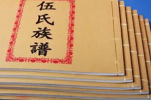 伍氏族谱-成都家谱排版印刷装订-宗谱制作