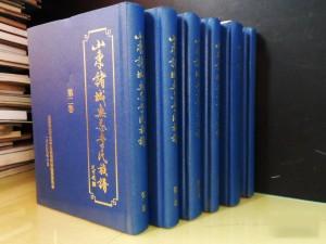 山东李氏族谱家谱设计制作-成都宗谱排版装订