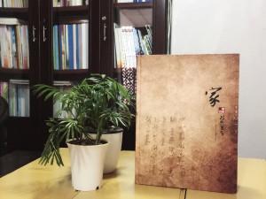 陈氏个性图文家谱-个性创意族谱设计制作