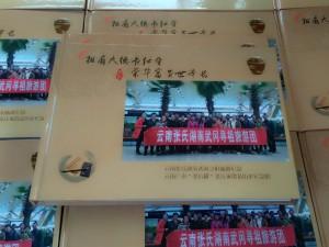 云南张氏湖南武冈寻祖纪念册-家谱族谱排版制作