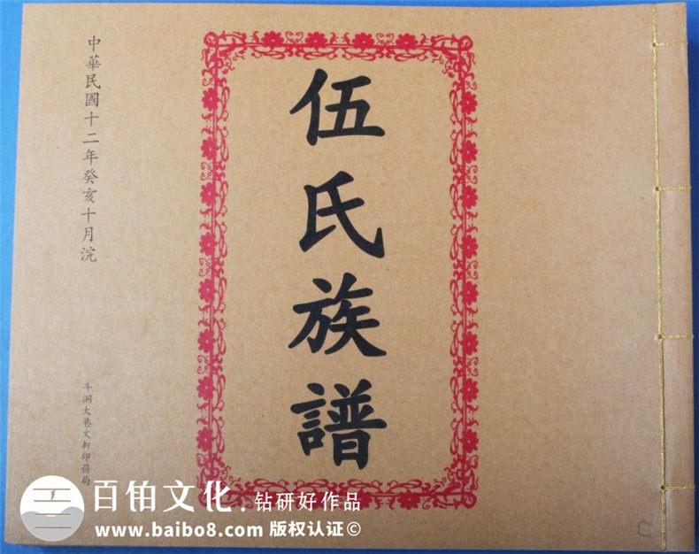 伍氏族谱|成都家谱排版印刷装订|宗谱制作