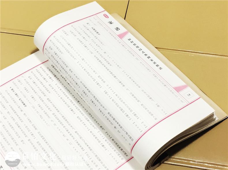 空白可填写家谱印刷装订|族谱设计制作