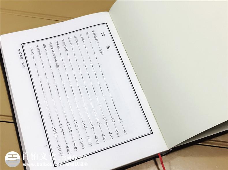 牛氏族谱设计制作-家谱排版印刷装订