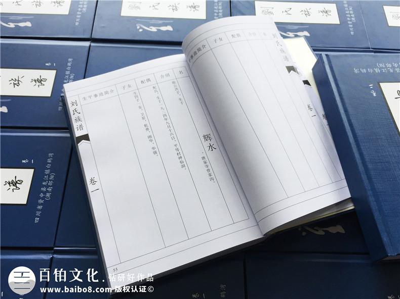 成都哪里有做家谱的公司-族谱印刷制作厂地址在哪-内江资中县刘氏
