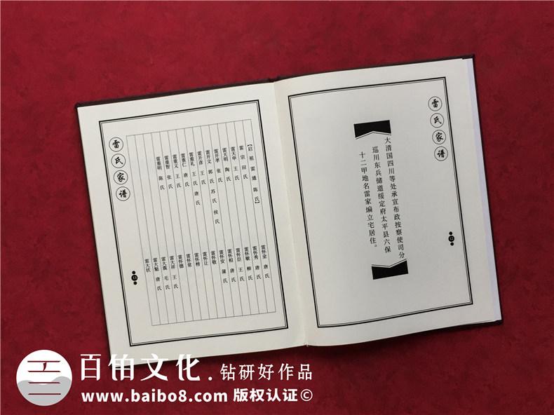 专业修订家谱的网站-皮面精装家谱制作样本排版印刷-雷氏族谱定做