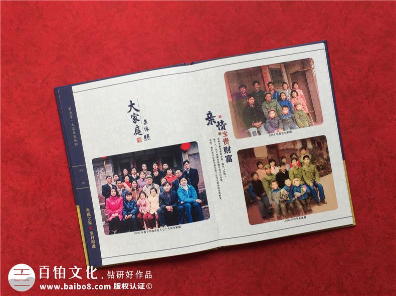 家谱族谱印刷公司讲解如何修家谱-分享一套好看的精装家谱制作模板