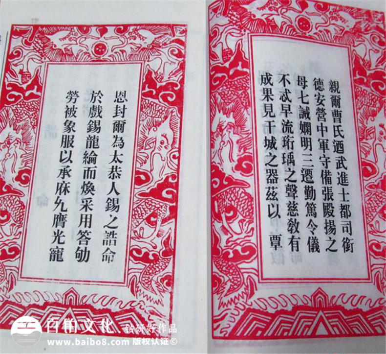 张氏宗谱实例鉴赏-成都宗谱印刷制作