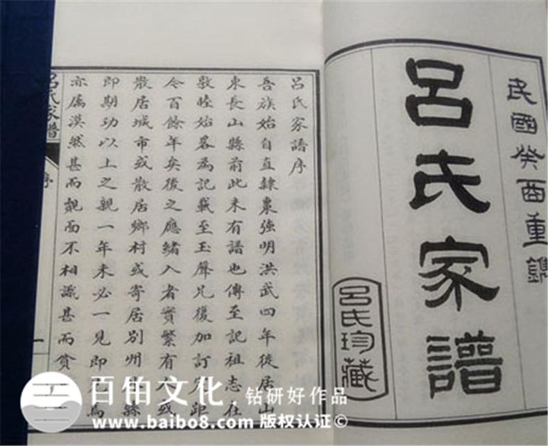 吕氏家谱实例鉴赏-成都家谱设计印刷制作
