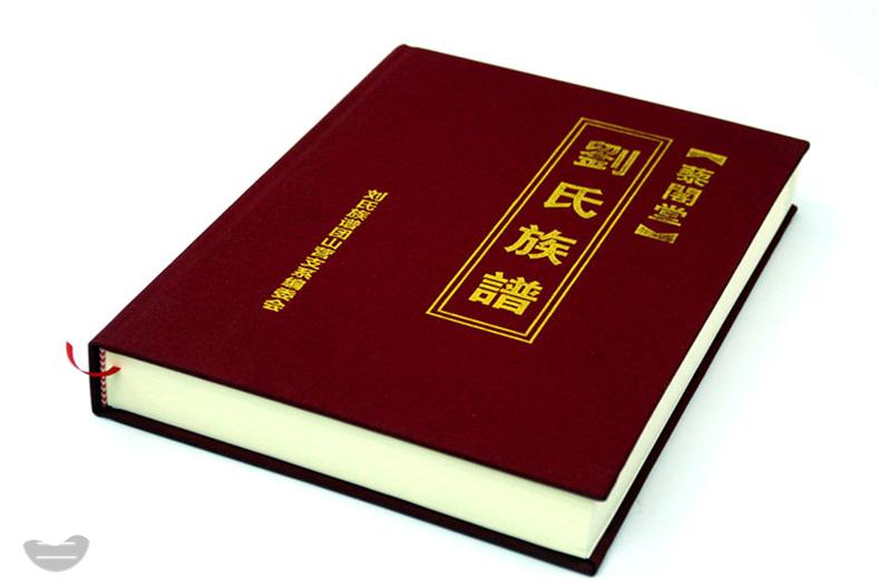 刘氏族谱制作-成都百铂文化家谱宗谱排版印刷